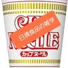 【日清食品】カップヌードル、チキンラーメンなどの雑学