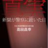 コロナ禍の今なぜ検察庁改正案、なぜ知らされない検査数、青木美希記者「新聞は、なぜ権力にひざまずいたのか」