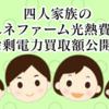 【2019年】4人家族のエネファーム光熱費と余剰電力買取額公開!