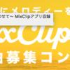 クレオフーガが「MixClip」アプリ収録曲を募集中