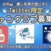 twitter限定ファンクラブ「miyu Fanclub」について