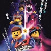 Everything is awesome『レゴムービー2』☆☆ 2019年第219作目