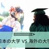 日本の大学 vs 海外の大学『なぜ日本の大学生は、世界でいちばん勉強しないのか?』を読んで受けた衝撃