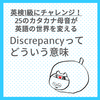 英検1級にチャレンジ! - Discrepancy -