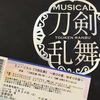 ミュージカル『刀剣乱舞』2部曲、これが好き!選手権~結果発表その5:「結びの響、始まりの音」編~