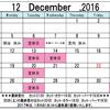 12月定休日とスタイリストの休み、年末年始のお知らせ