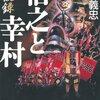 【2011年読破本149】信之と幸村 (PHP文庫)