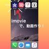 動画作成iMovie→変換とDVDに焼く。WinXDVDAuthor