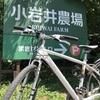 小岩井農場でソフトクリームを食べるためだけに、60km走ってきた[サイクリング日誌]