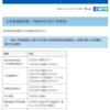 福岡県教育委員会のウェブサイトが更新されました 内容:令和4年度福岡県立高等学校入学者選抜日程