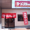 ラーメンショップ高松香西店。