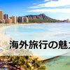 【人生が変わる】海外旅行の魅力