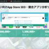 アプリのASOをするならサーチマン(SearchMan)が不可欠だと思った話