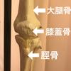 正座での膝の痛み。