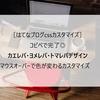 [はてなブログcssカスタマイズ]コピペで完了!カエレバ・ヨメレバ・トマレバデザインをマウスオーバーで色が変わるカスタマイズ!