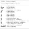 国際文化交流? ものすごく失礼な映像ですね 日本文化は中国人には難しいのかも 2021.8.24