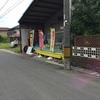 つりぼり本舗 岐阜県土岐市 行ってみた。