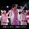 爺POP!?高知をPRする心温まるミュージックビデオ型地域PR動画!「高齢バンザイ!」