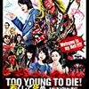 TOO YOUNG TO DIE ! 若くして死ぬ
