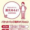 パケットパック海外オプションのdポイント還元キャンペーン