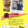 【広島初!?】歯ブラシ博物館開催