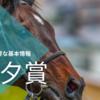 七夕賞(G3)予想に必要な基本情報
