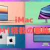 新型iMacから考える今後のMacのヒエラルキー〜「M1搭載」の意味とは?〜