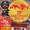 奈良に活気と情熱を届ける【バサラ祭り 2018】