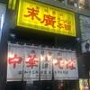 仙台 京都の意思を引き継いだラーメン末廣