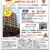 チサンマンション第五博多|福岡市中央区 マンション 成約御礼