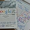 レビュー『Google式 4ステップ・キャリア戦略』 ダイレクト出版 月刊ビジネス選書10月号 ~レゾナンスリーディングvol.52