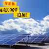 【一棟売り、FIT36円】佐倉市坪山新田4号発電所と6号発電所が追加されました。