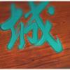 伊豆88 第2番 天城山 弘道寺