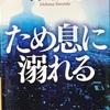 「ため息に溺れる」石川智健