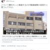 日本で行方不明児童が増加しているのは中国人による臓器売買の影響とは言えない