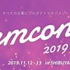 プロダクトマネージャーカンファレンス2019 登壇レポート(pmconf 2019)