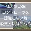 Macでコントローラを利用するための設定方法。ロジクールF310を使えるようにするためには設定が必要ですよ?