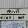 シリーズ土佐の駅(79)住吉通駅(とさでん交通後免線)