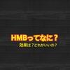 HMBの効果とは?宣伝文句には気をつけて!