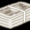 FP試験対策#52 上場株式の配当金にかかる所得税・住民税と申告方法について