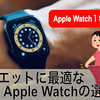 Apple Watch歴1年が考えるダイエットに最適なApple Watchとは