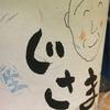 福乃友、じさまの純米にごり生酒&純米吟醸 冬樹 土蔵熟成(20年もの古酒)の味。