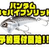【SHIMANO】底立ちが良いコアソリッドボディルアー「バンタム Btバイブソリッド」通販予約受付開始!