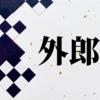 【基礎練習】外郎売り本文ふりがな付き【由来やあらすじ】