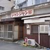 下関市 : グリーンモール商店街とその周辺(2)