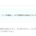 はてなが提供しているドメインを使用した全てのブログが、HTTPSで配信できるようになりました(独自ドメインについてのお知らせあり)