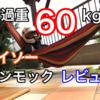 【耐荷重60kg】ダイソー(DAISO)のハンモックレビュー【ソロキャンプにも快適】