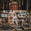 本に読まれない、情報にのまれない。