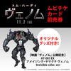 【セブン限定ヴェノム】AY-003 EX アメイジング・ヤマグチ ヴェノム Invisible color. ver(仮)付き