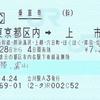 東京都区内から富山地方鉄道(北越急行経由)への連絡乗車券